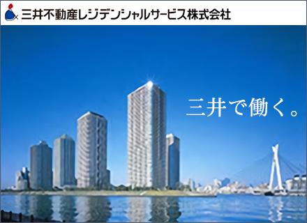 三井不動産レジデンシャルサービス株式会社