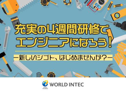 株式会社ワールドインテック テクノ事業部【東証一部上場グループ】の求人情報