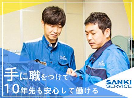 株式会社三機サービス【東証一部上場】の求人情報