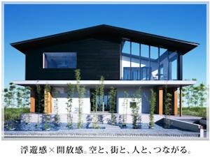 住友不動産株式会社/注文住宅設計プランナー(報奨金年間平均190万円・土日祝)