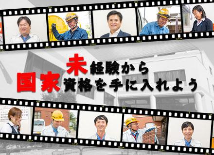 株式会社竹内工務店の求人情報