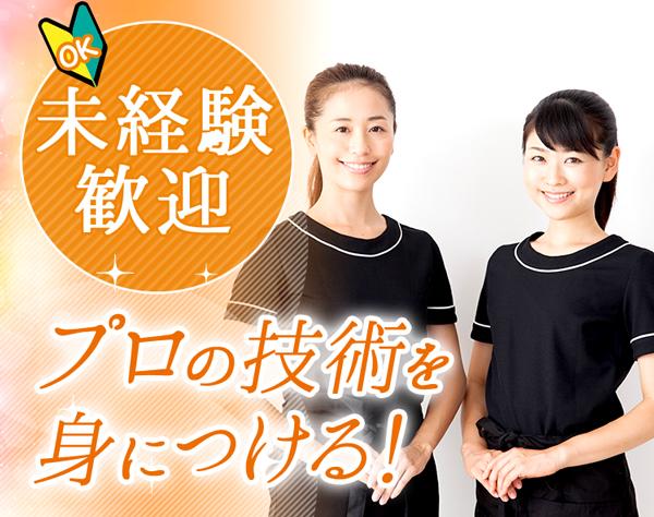 アブコ株式会社/フットケアセラピスト★未経験者歓迎★賞与あり★ノルマ無し♪
