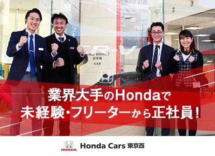 株式会社ホンダ東京西/営業/未経験OK/Hondaの正規ディーラー/学歴不問/研修充実/賞与年2回※前年度4.2カ月分/インセンティブ充実