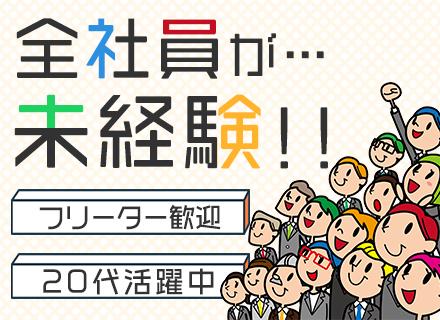 株式会社ミネルバ・スピード・コミュニケーションの求人情報