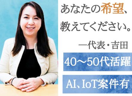 株式会社アイネット/エンジニア◆40~50代活躍中◆AI、IoT、VRなどの案件有◆面接基本1回◆完全週休2日◆産休育休有