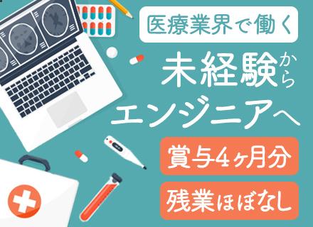 株式会社マルクス【横浜メディカルグループ】の求人情報