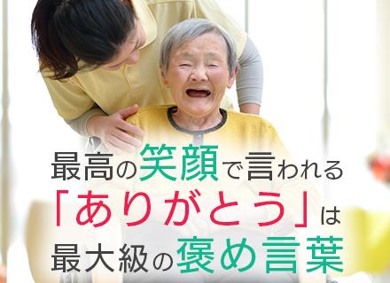社会福祉法人横浜長寿会の求人情報