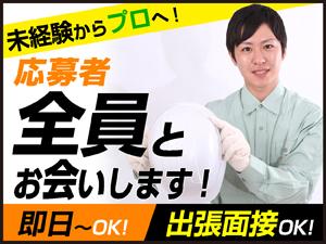 株式会社アイレイ/未経験から始める空調設備スタッフ(工事・配達)