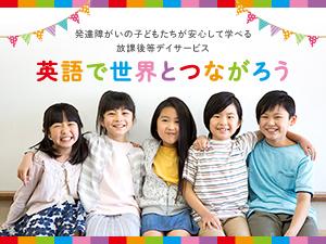 株式会社みらいじゅ/児童指導員/児童発達支援管理責任者(放課後等デイサービス)