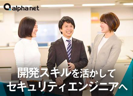 株式会社アルファネット【東証一部上場 大塚商会グループ】の求人情報
