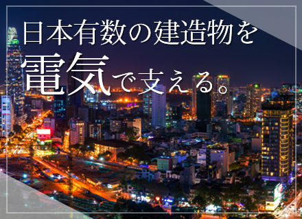 旭日電気工業株式会社/施工管理(電気工事)◆建設業界経験者歓迎◆年休125日◆資格取得支援◆定着率90%以上