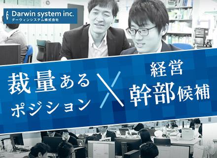 ダーウィンシステム株式会社の求人情報