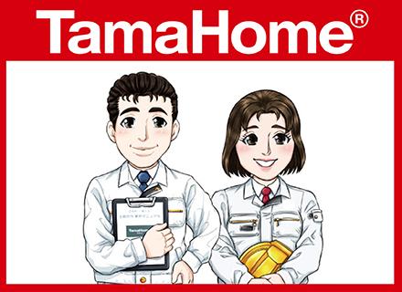 タマホーム株式会社【東証一部上場企業】の求人情報