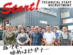 ダイワオートモビルズ株式会社【Daiwa Automobiles Inc.】の求人情報