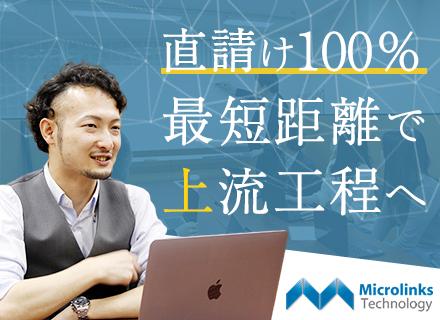 株式会社マイクロリンクステクノロジーの求人情報