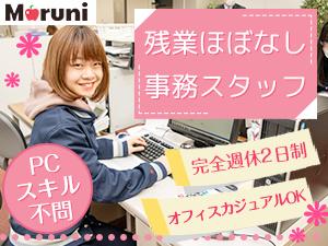 株式会社 丸二(Maruni Co.,Ltd.)の求人情報