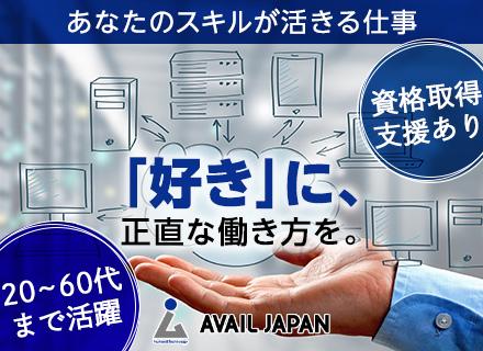 株式会社アベールジャパン/ITエンジニア(AI・IoT・Webオープン・組込・汎用・cloud・インフラ)TV・ラジオCMで知名度抜群!年休125日