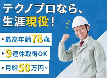 株式会社テクノプロ・コンストラクション 新宿支店【東証一部上場グループ】の求人情報