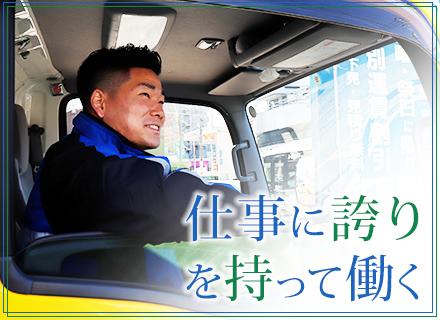 武蔵関運輸株式会社の求人情報