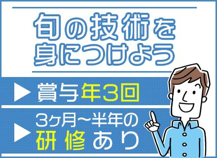 株式会社カサレアル【東証一部上場 テクマトリックス100%出資企業】の求人情報