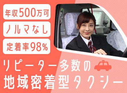 株式会社三和交通統轄本部の求人情報