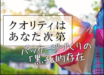 株式会社パックタケヤマ【東証一部上場企業グループ】の求人情報