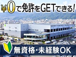 イーストアジア物流株式会社/(1)フォークリフトオペレーター (2)トラックドライバー