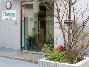 株式会社報商製作所/貿易事務/仕入れ/購買/中国語や英語ができる方大歓迎