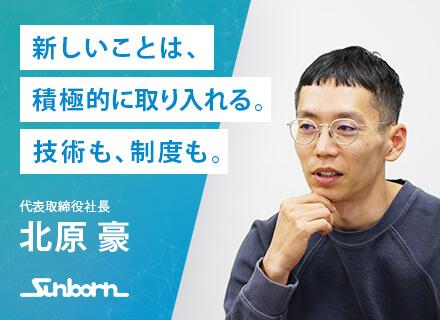 株式会社Sunborn/PM/PL(自社内開発)◆年俸900万円可能+決算賞与◆在宅・リモートワークあり◆服装自由◆フレックス制