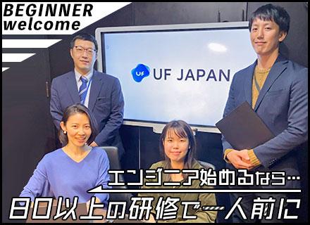 株式会社UFジャパン/ITエンジニア/未経験歓迎/80を超える研修制度/個人に合わせたカスタマイズ研修/将来的にVRやAIに携わる