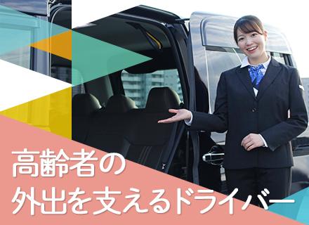 日本交通株式会社 千住営業所の求人情報