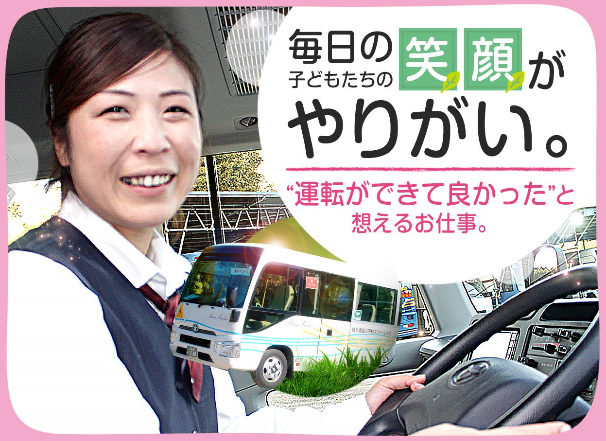 平成観光自動車株式会社の求人情報
