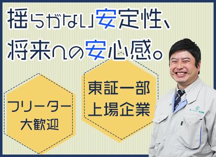 第一カッター興業株式会社【東証一部上場企業】の求人情報
