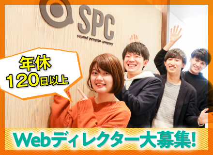 株式会社SPCの求人情報
