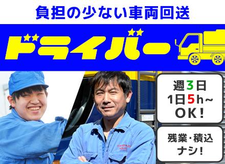 東京車検整備株式会社 浦安工場の求人情報