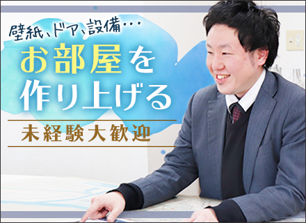 誠和計画株式会社の求人情報