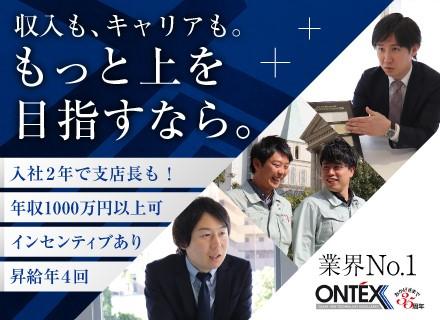 株式会社オンテックスの求人情報