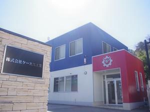 株式会社ケーエス工業 愛川工場の求人情報