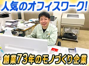 二藤レール株式会社/製造事務(土日祝休み/広くて綺麗な事務所で快適!)