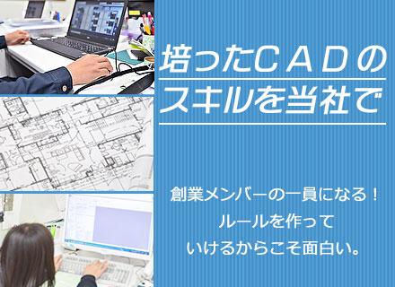 幸信テクノ株式会社/CAD設計/創業メンバーとして活躍☆月給32万円以上(経験者)★未経験者でも24万円以上!