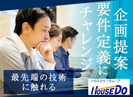 株式会社ハウスドゥの求人情報