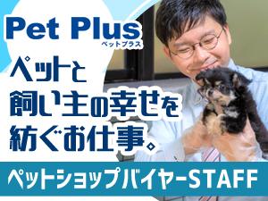 株式会社AHB 【Pet Plus(ペットプラス)】の求人情報
