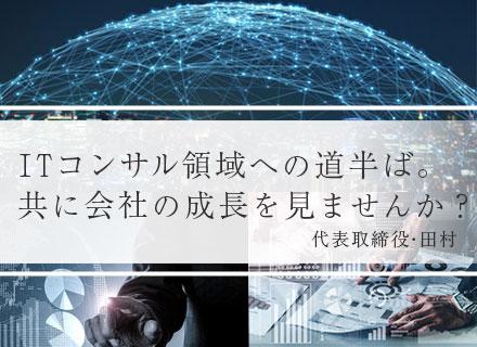 株式会社富士三和総研の求人情報