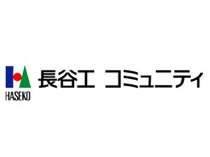 株式会社長谷工コミュニティ/マンション管理(管理業務主任者)/年間休日124日・土日祝休