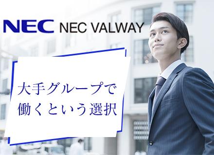 NEC VALWAY株式会社【NECグループ】/ITヘルプデスク*京都勤務(四条・烏丸)*英語力活かせる*オフィスカジュアル*駅から徒歩4分*年齢・学歴不問