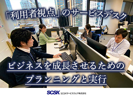 SCSKサービスウェア株式会社 第二事業本部 第二事業部の求人情報