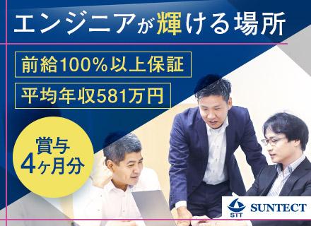 株式会社サンテクトの求人情報