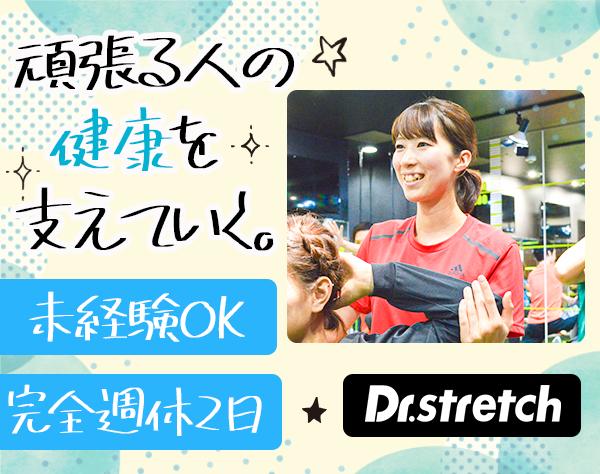 株式会社フュービック【Dr.stretch】の求人情報