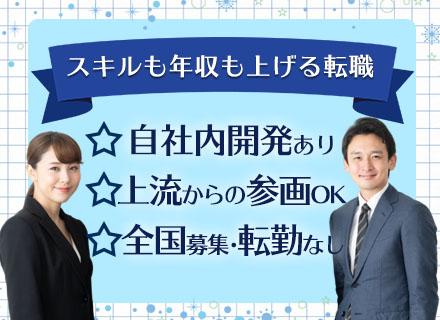 ジャパニアス株式会社/【開発エンジニア(SE・PG)】/着実に給与UP&充実研修制度でスキルUP!