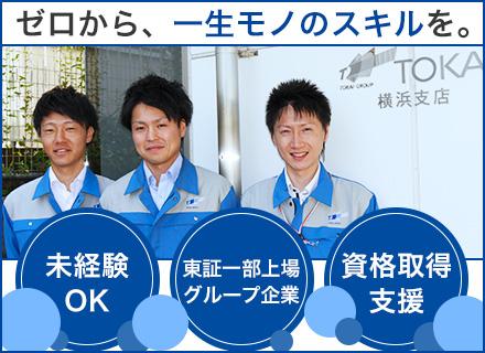 株式会社TOKAI/LPガス保安工事管理スタッフ/未経験から専門性を高める/資格取得支援あり/年間休日125日/賞与5ヶ月分支給